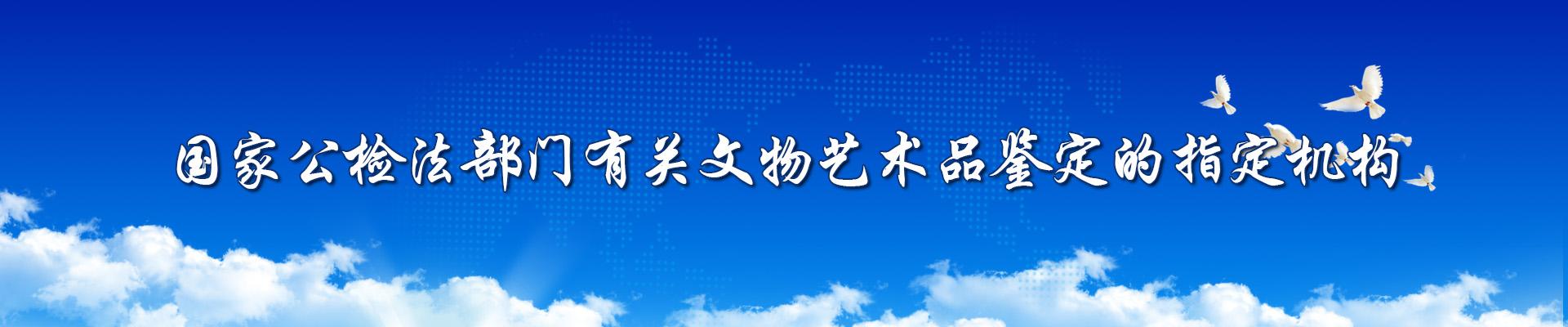 文物鉴定banner2.jpg